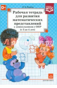 Рабочая тетрадь для развития математических представлений у дошкольников с ОНР (с 3 до 4 лет). ФГОС развитие математических представлений у дошкольников с онр с 3 до 4 лет