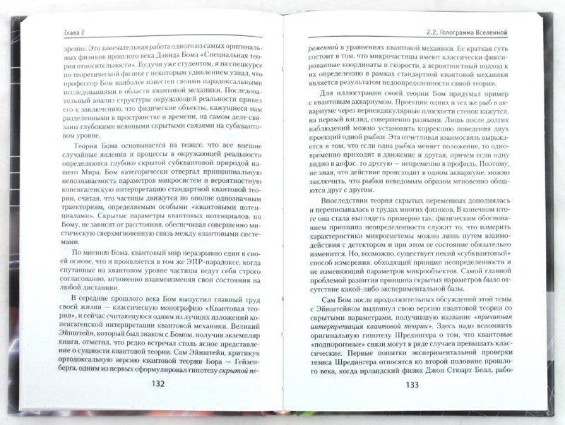 Иллюстрация 1 из 7 для Великая квантовая революция - Олег Фейгин | Лабиринт - книги. Источник: Лабиринт
