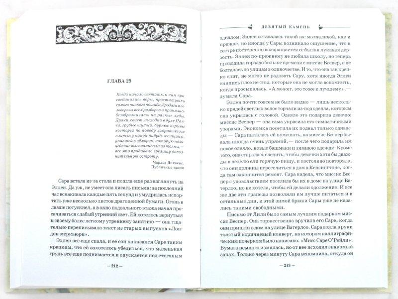 Иллюстрация 1 из 6 для Девятый камень - Кайли Фицпатрик | Лабиринт - книги. Источник: Лабиринт