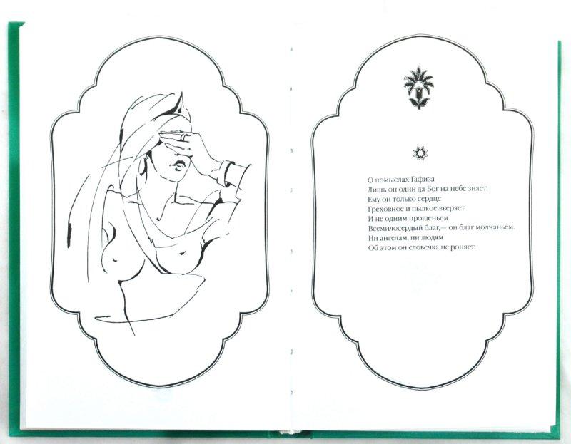 Иллюстрация 1 из 15 для Стихи любимым. Лирика Востока. Восточные мотивы в русской поэзии - Омар Хайям | Лабиринт - книги. Источник: Лабиринт
