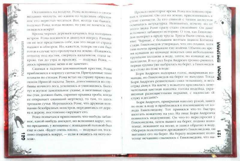Иллюстрация 1 из 4 для Маска призрака - Родион Белецкий | Лабиринт - книги. Источник: Лабиринт