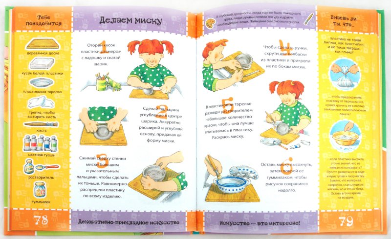 Иллюстрация 1 из 46 для 8+ Большая книга увлекательных занятий для детей | Лабиринт - книги. Источник: Лабиринт