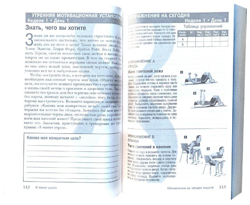 Иллюстрация 1 из 11 для Отличное здоровье и снижение веса за 8 минут в день - Хорхе Круз | Лабиринт - книги. Источник: Лабиринт