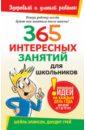 Обложка 365 интересных занятий для школьников