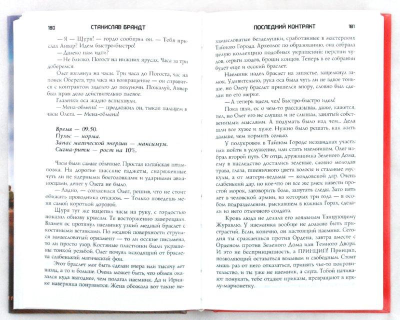 Иллюстрация 1 из 7 для Правила крови - Вадим Панов | Лабиринт - книги. Источник: Лабиринт