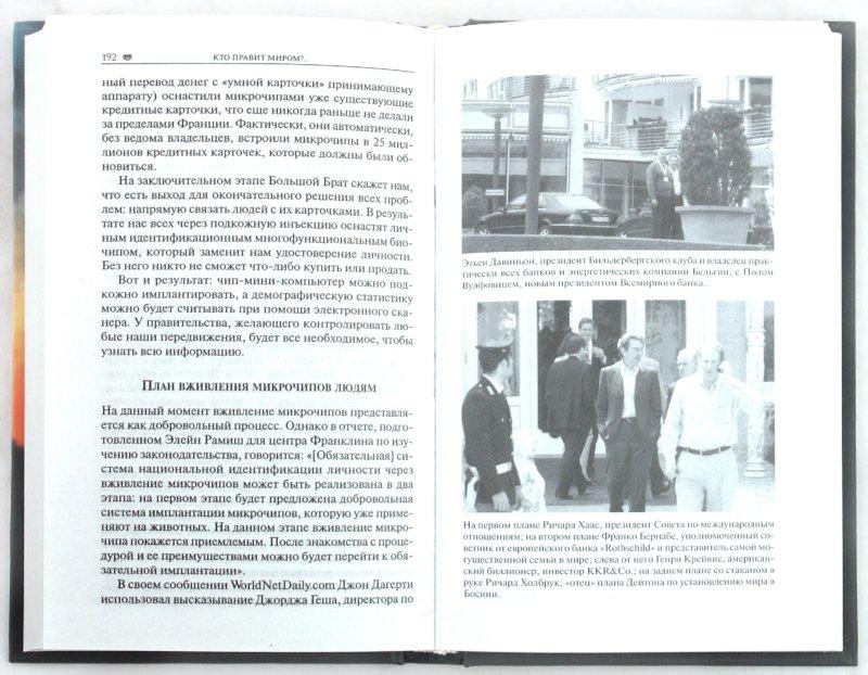 Иллюстрация 1 из 16 для Кто правит миром? Вся правда о Бильдербергском клубе - Даниэль Эстулин | Лабиринт - книги. Источник: Лабиринт