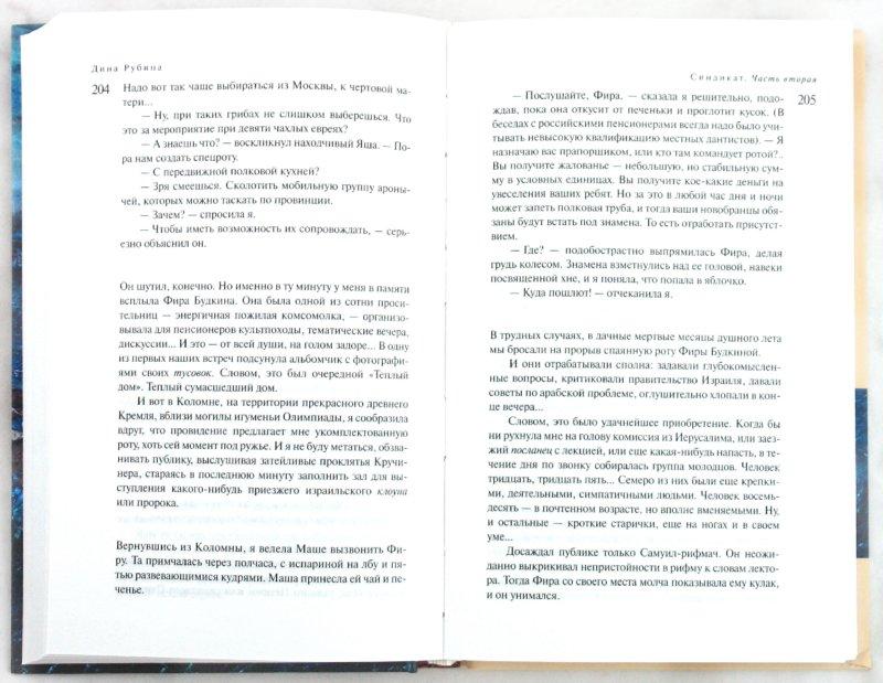 Иллюстрация 1 из 11 для Синдикат - Дина Рубина | Лабиринт - книги. Источник: Лабиринт