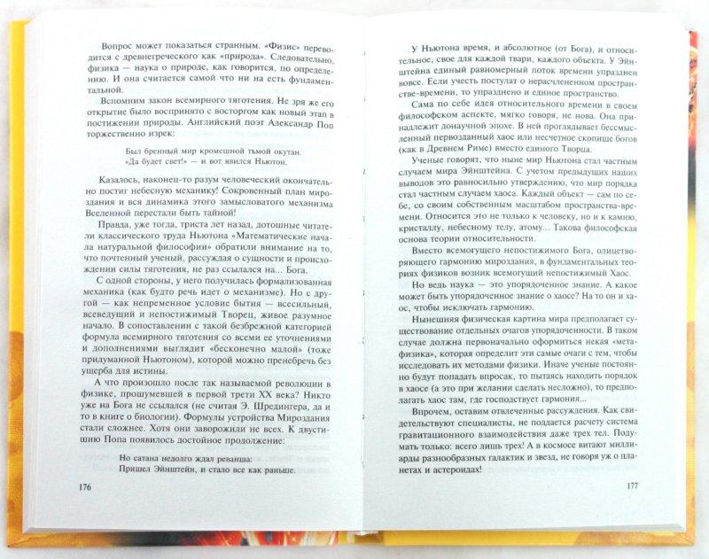 Иллюстрация 1 из 10 для От Николы Теслы до большого взрыва. Научные мифы - Рудольф Баландин   Лабиринт - книги. Источник: Лабиринт