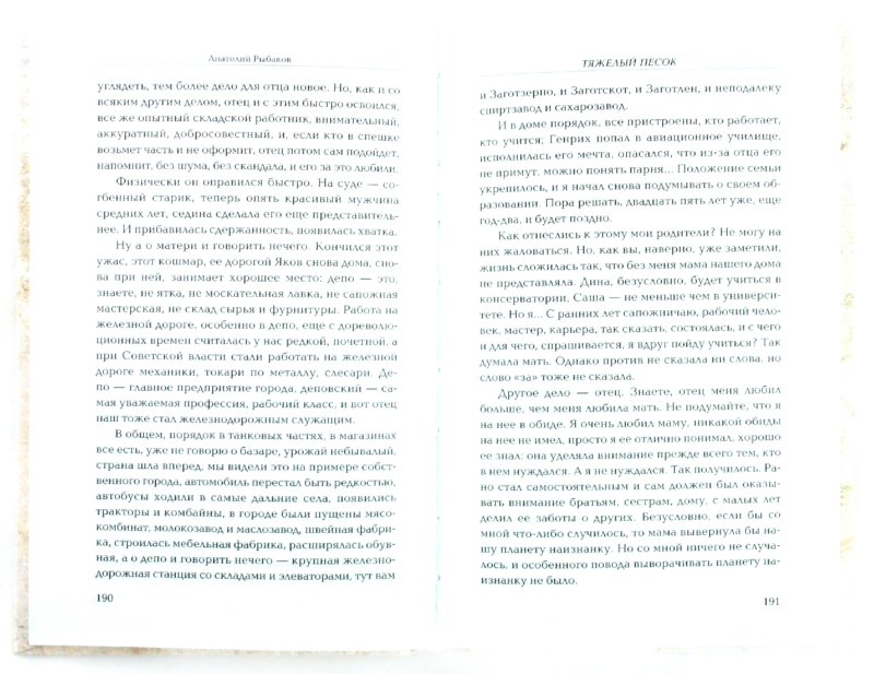 Иллюстрация 1 из 6 для Тяжелый песок - Анатолий Рыбаков | Лабиринт - книги. Источник: Лабиринт