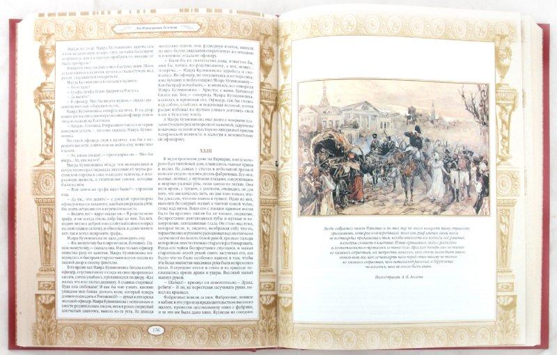 Иллюстрация 1 из 19 для Война и мир. В 2-х книгах. Книга 2: том 3-4 - Лев Толстой   Лабиринт - книги. Источник: Лабиринт