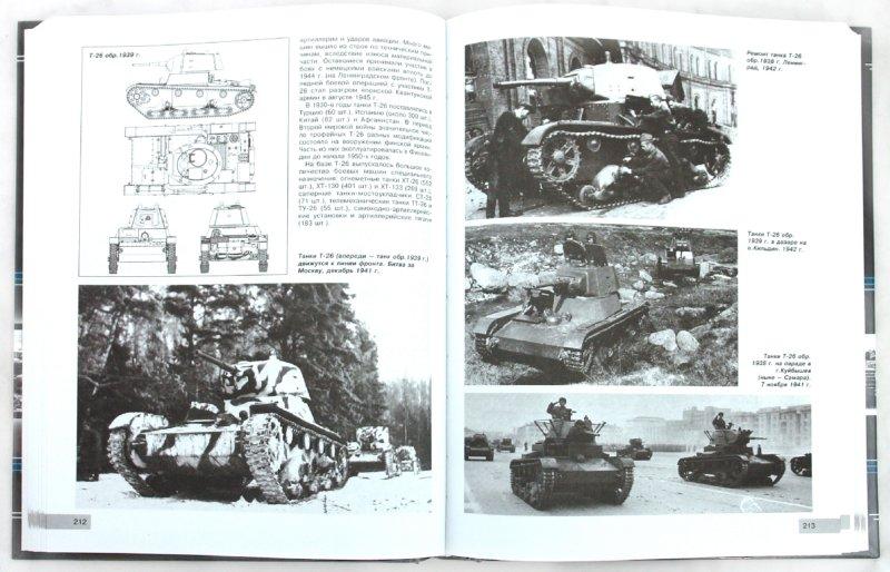 Иллюстрация 1 из 46 для Танки Второй мировой - Михаил Барятинский   Лабиринт - книги. Источник: Лабиринт