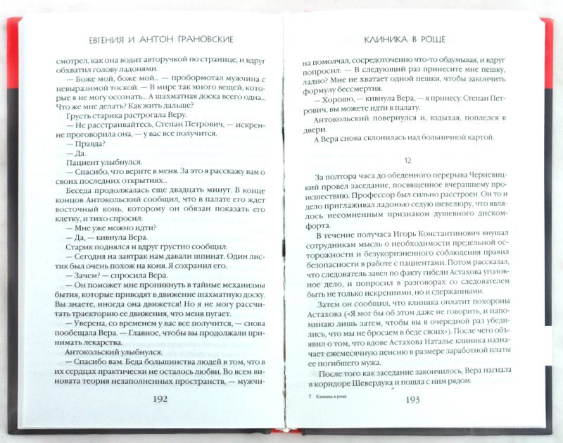 Иллюстрация 1 из 6 для Клиника в роще - Грановский, Грановская | Лабиринт - книги. Источник: Лабиринт