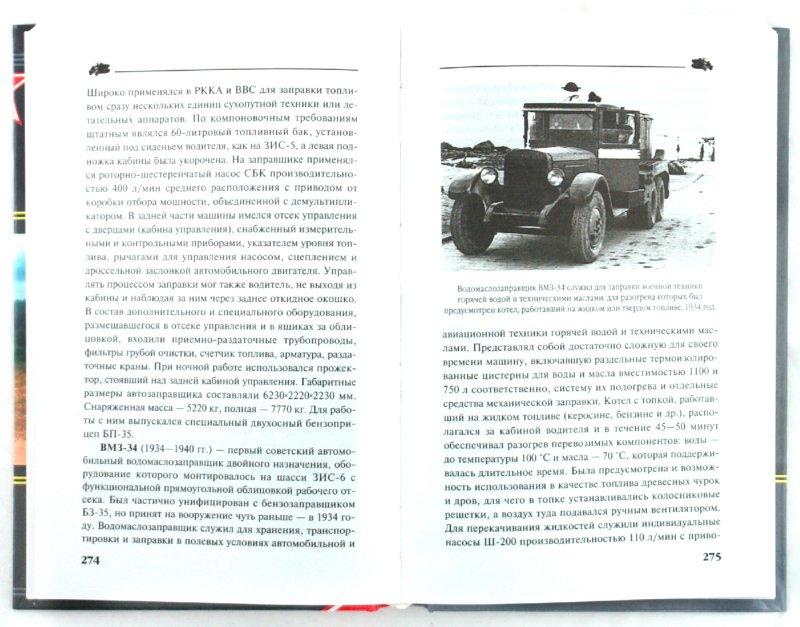 Иллюстрация 1 из 11 для Автомобили Красной Армии 1918-1945 - Евгений Кочнев | Лабиринт - книги. Источник: Лабиринт