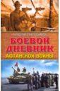 Стародымов Николай Боевой дневник Афганской войны