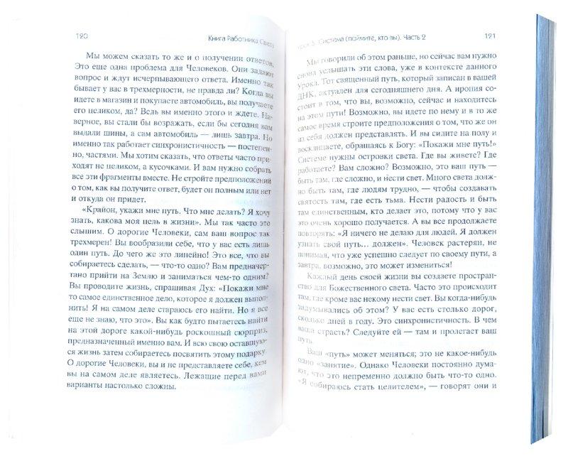 Иллюстрация 1 из 4 для Крайон: Книга Работника Света: С чего начинать? - Ли Кэрролл | Лабиринт - книги. Источник: Лабиринт