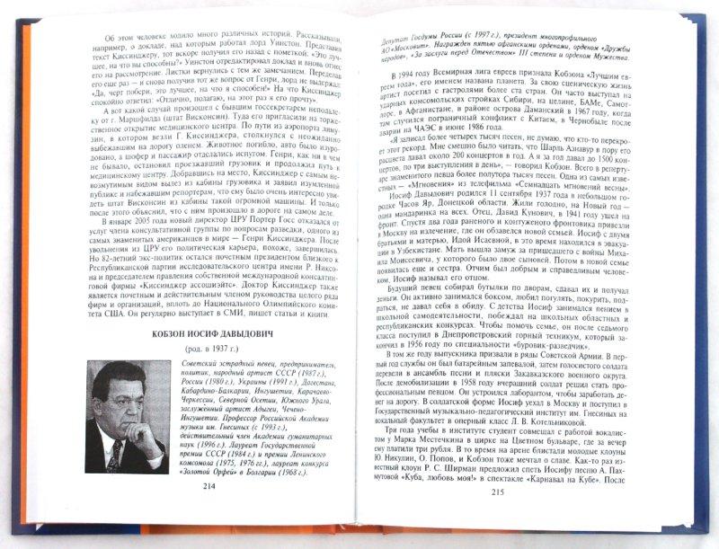 Иллюстрация 1 из 11 для 100 знаменитых евреев - Иовлева, Скляренко, Ильченко, Рудычева | Лабиринт - книги. Источник: Лабиринт