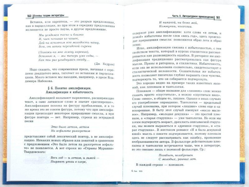 Иллюстрация 1 из 9 для Основы теории литературы - Хазагеров, Лобанов | Лабиринт - книги. Источник: Лабиринт