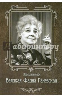 Великая Фаина Раневская