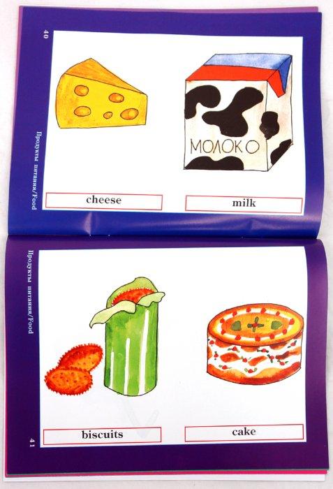 Иллюстрация 1 из 16 для Английский в картинках для самых маленьких - Юлия Кириллова | Лабиринт - книги. Источник: Лабиринт