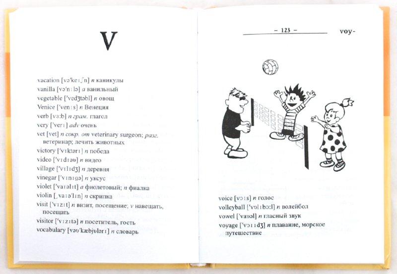 Иллюстрация 1 из 13 для Англо-русский, русско-английский словарь для начальной школы - Валерий Степанов | Лабиринт - книги. Источник: Лабиринт