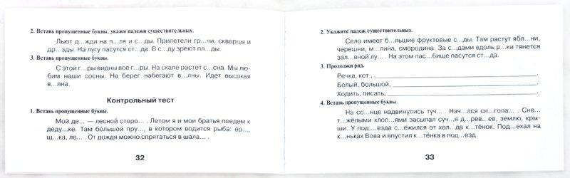 Иллюстрация 1 из 13 для Русский язык: Тесты, проверочные работы, мини-диктанты. 2 класс - Барылкина, Давыдова | Лабиринт - книги. Источник: Лабиринт