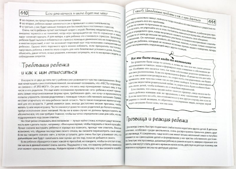 Иллюстрация 1 из 10 для Если дома научился, в школе будет мне легко - Людмила Протопович | Лабиринт - книги. Источник: Лабиринт