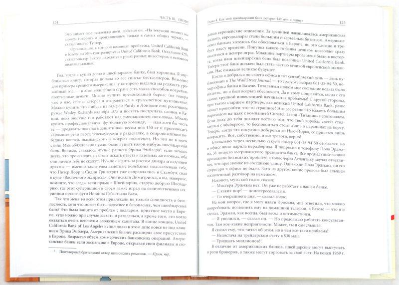 Иллюстрация 1 из 25 для Суперденьги: Поучительная история об инвестировании и рыночных пузырях - Адам Смит | Лабиринт - книги. Источник: Лабиринт
