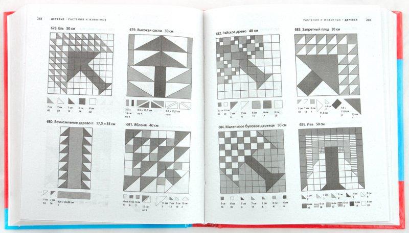 Иллюстрация 1 из 15 для 1000 узоров для лоскутного шитья - Гордон МакКормик | Лабиринт - книги. Источник: Лабиринт