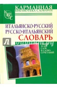 Итальянско-русский, русско-итальянский словарь: свыше 30 000 слов и словосочетаний цена