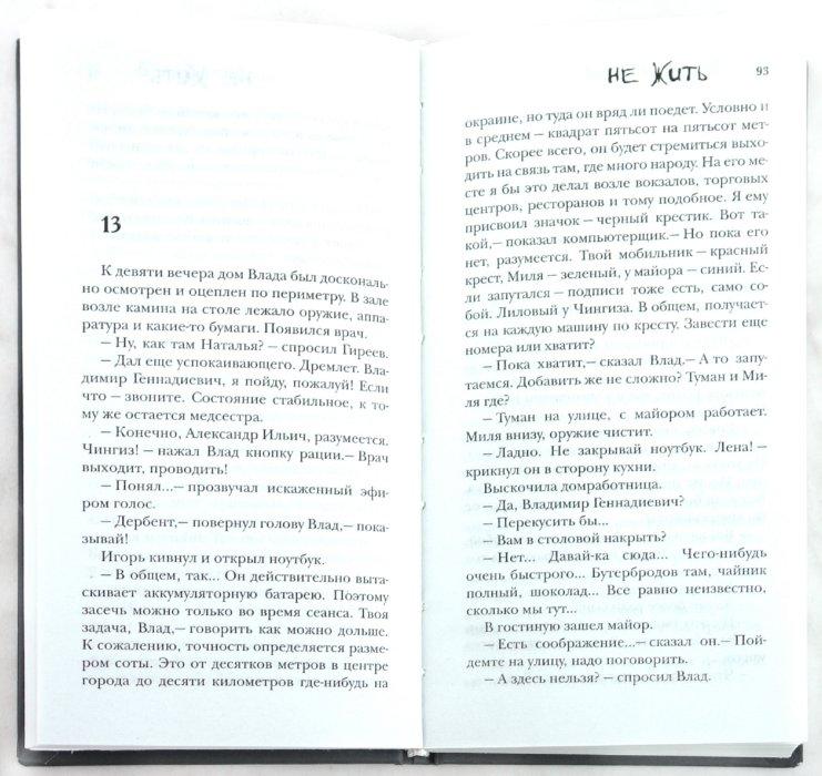 Иллюстрация 1 из 16 для Не жить - Юрий Бригадир | Лабиринт - книги. Источник: Лабиринт
