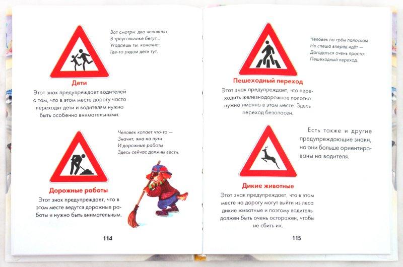Иллюстрация 1 из 26 для Правила дорожного движения для воспитанных детей - Галина Шалаева | Лабиринт - книги. Источник: Лабиринт