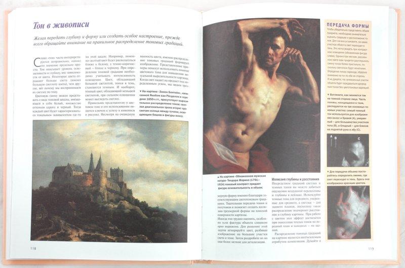 Иллюстрация 1 из 22 для Натюрморт. Шаг за шагом | Лабиринт - книги. Источник: Лабиринт