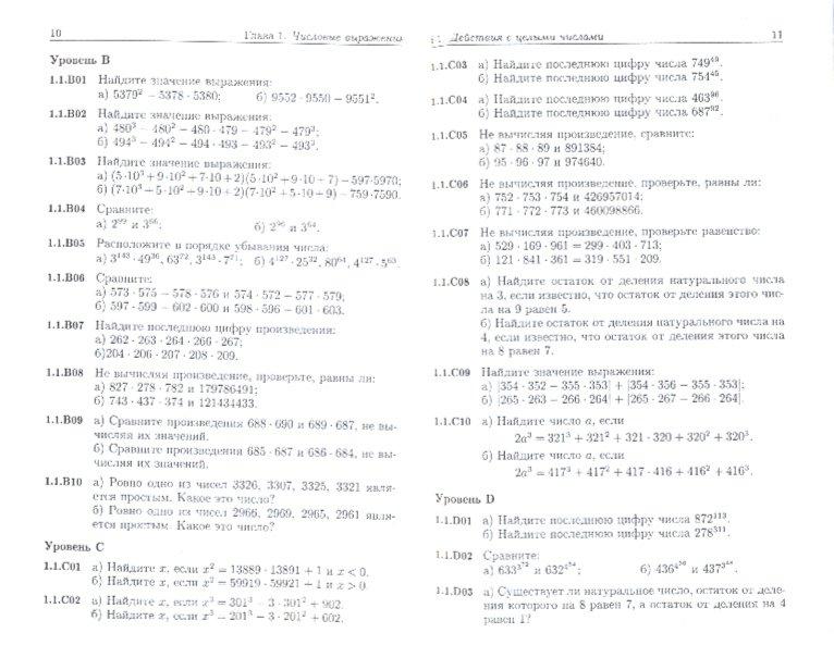 Иллюстрация 1 из 4 для Сборник задач для подготовки и проведения письменного экзамена по алгебре.9 класс - Шестаков, Высоцкий, Звавич | Лабиринт - книги. Источник: Лабиринт