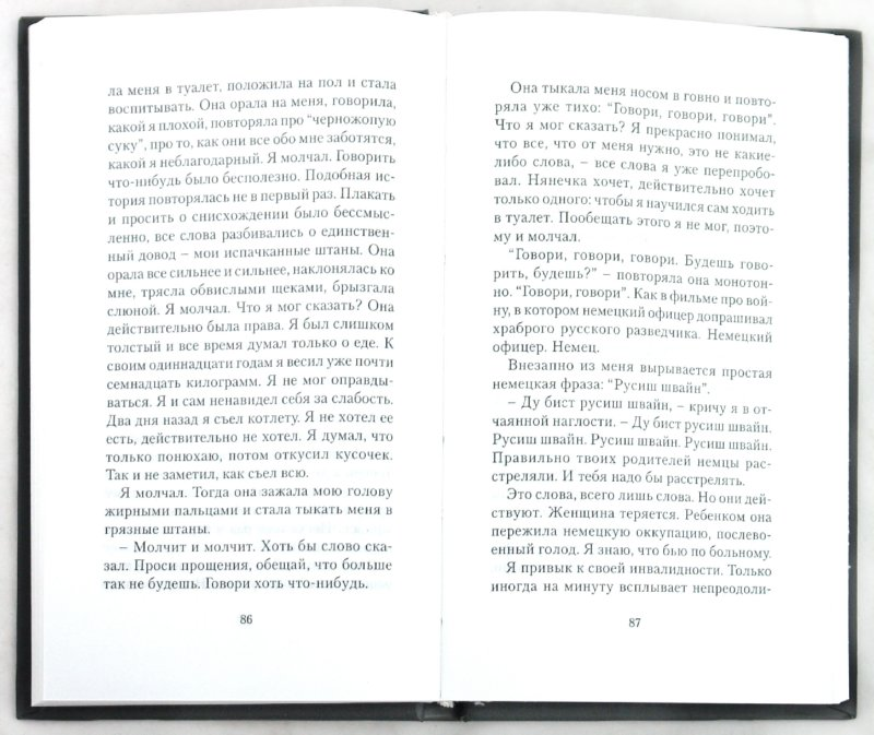 Иллюстрация 1 из 29 для Белое на черном - Гальего Рубен Давид Гонсалес | Лабиринт - книги. Источник: Лабиринт