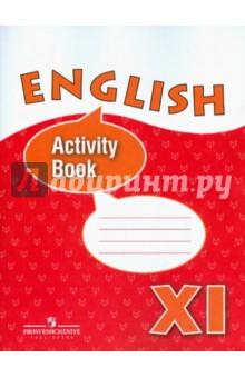Английский язык. 11 класс. Рабочая тетрадь. Учебное пособие