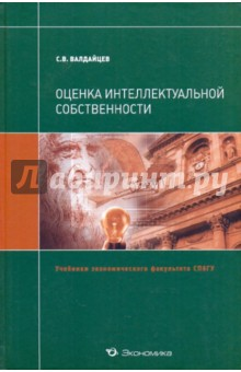 Оценка интеллектуальной собственности. Учебник