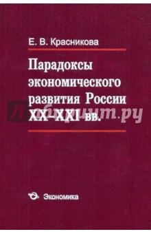 Парадоксы экономического развития России XX - XXI вв.