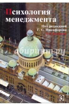 Психология менеджмента мескон м х основы менеджмента 3 е издание