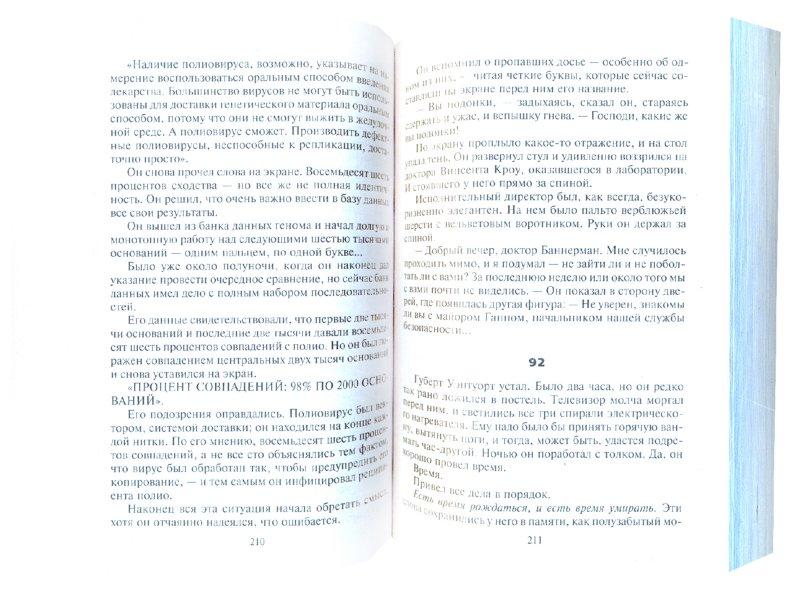 Иллюстрация 1 из 10 для Алхимик. Книга 2 - Питер Джеймс | Лабиринт - книги. Источник: Лабиринт