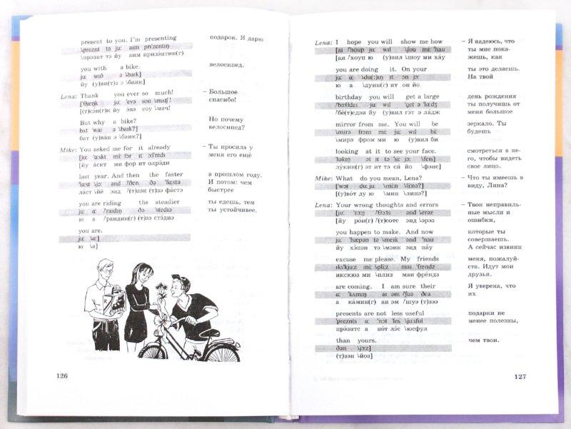 Иллюстрация 1 из 36 для Я буду говорить по-английски! Ускоренный курс - Шпаковский, Шпаковская | Лабиринт - книги. Источник: Лабиринт