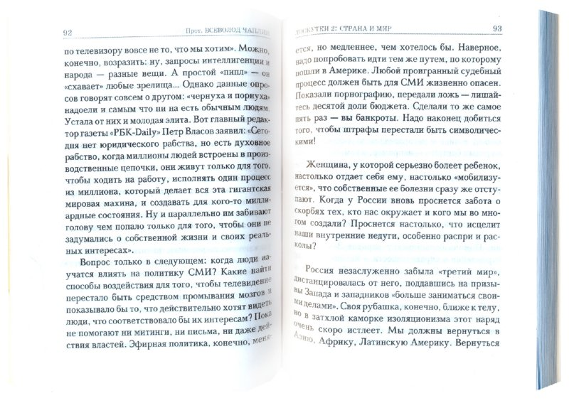 Иллюстрация 1 из 8 для Лоскутки 2 - Всеволод Чаплин | Лабиринт - книги. Источник: Лабиринт
