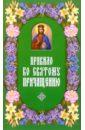Правило ко святому Причащению макартур дж у престола благодати сборник молитв