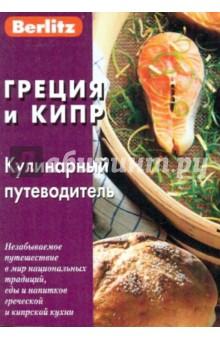 Греция и Кипр. Кулинарный путеводитель строгов м греция путеводитель