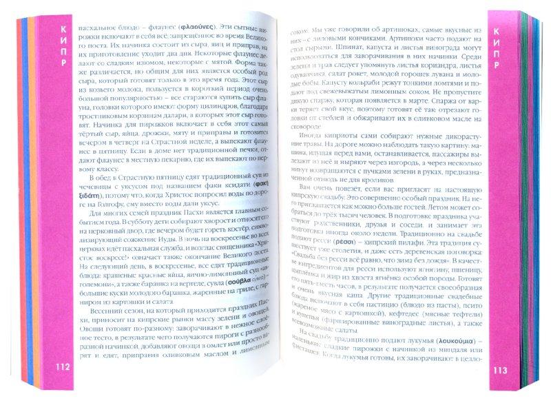 Иллюстрация 1 из 8 для Греция и Кипр. Кулинарный путеводитель - Н. Митрофанова | Лабиринт - книги. Источник: Лабиринт