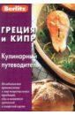 Митрофанова Н. Греция и Кипр. Кулинарный путеводитель