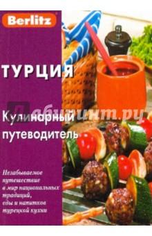 Турция. Кулинарный путеводитель