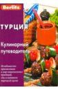 Чегодаев А. Турция. Кулинарный путеводитель