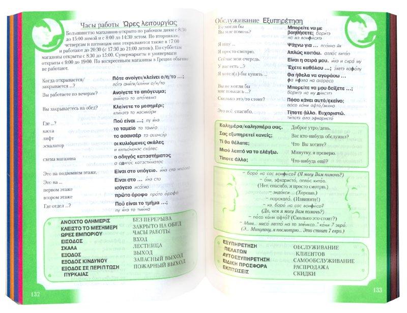 Иллюстрация 1 из 4 для Греческий разговорник и словарь | Лабиринт - книги. Источник: Лабиринт