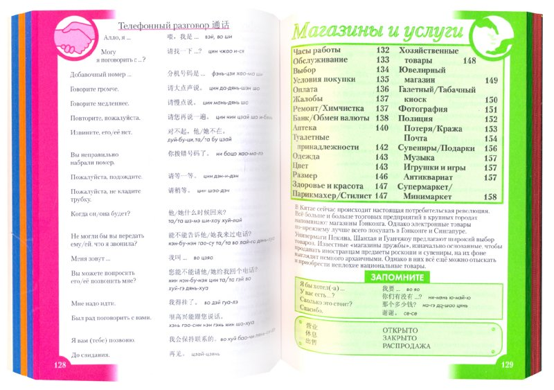 Иллюстрация 1 из 8 для Китайский разговорник и словарь | Лабиринт - книги. Источник: Лабиринт