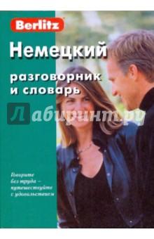 Немецкий разговорник и словарь от Лабиринт